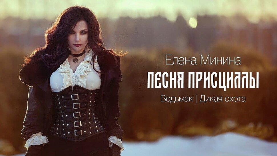 [Fun Video] The Witcher 3 - Песня Присциллы (Елена Минина)